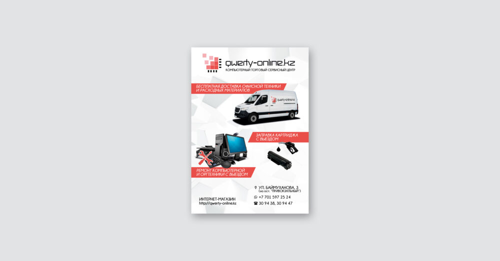 QWERTY online store