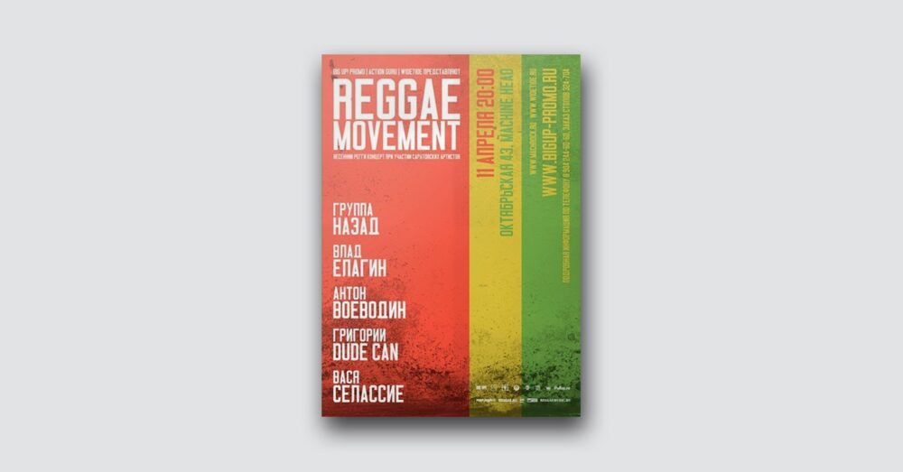 Reggae Movement