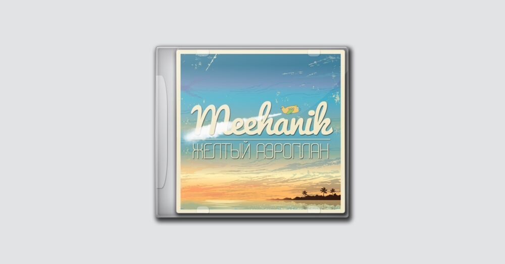 Meehanik – Yellow airplane