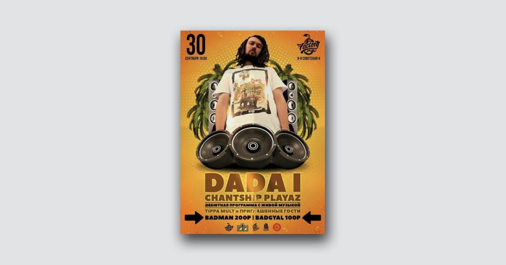 Dada I & Chantship Playaz